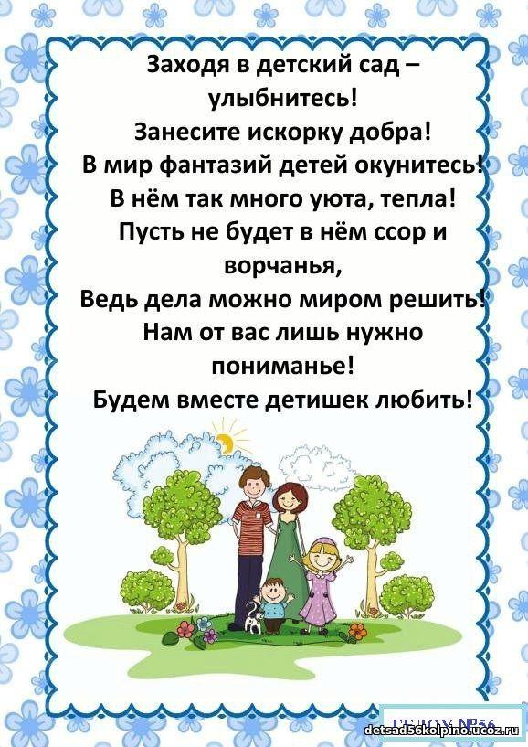 Поздравление родителей для детей в садике